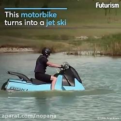 موتور یا جت اسکی؟