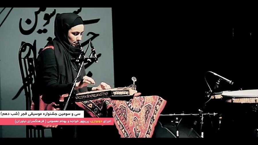 گزارش نوا از دهمین شب جشنواره موسیقی فجر