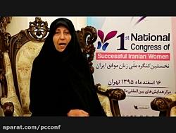مصاحبه با سرکار خانم فاطمه هاشمی رفسنجانی