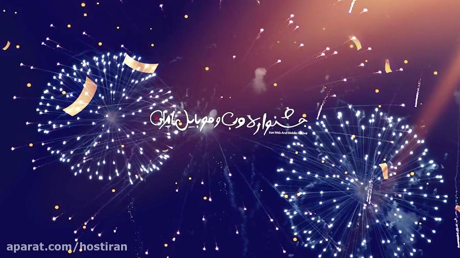 دهمین جشنواره وب و موبایل !!!!