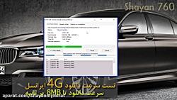 تست سرعت اینترنت 4G ایرانسل