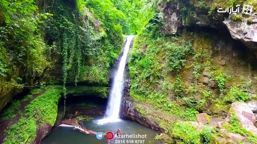 اینجا ایران است قسمت دوم ( آبشار دو قلوی زمرد) گیلان