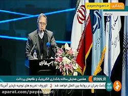 سخنان رئیس کل بانک مرکزی در همایش سالانه بانکداری