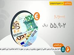 تغییرات قیمت ارز در بازار
