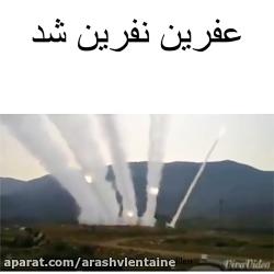 کردهای عفرین زیر حملات سنگین تورکها