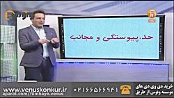 تدریس مبحث هم ارزی ( حد و پیوستگی ) - استاد محمد مهربان - موسسه ونوس