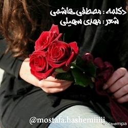 دسته گل تو، دکلمه از مصطفی هاشمی ، شعر از مهدی سهیلی