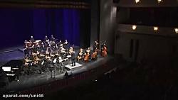 ارکستر سمفونیک فرهنگ و هنر واحد 46 تهران در تالار بزرگ