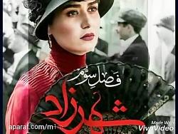عکس پوستر قسمت اول فصل سوم سریال شهرزاد