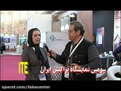 گفتگو با بیمه دات کام در سومین نمایشگاه تراکنش ایران