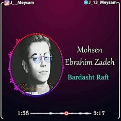 کلیپ برداشت رفت با صدای محسن ابراهیم زاده