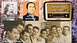 غوغا در آواز اصیل ایرانی - گلپا و ایــرج / ماهور