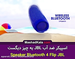 اسپیکر بلوتوثی JBL Flip 4 - مشهدکالا