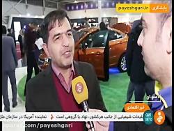 چهاردهمین نمایشگاه بین المللی صنعت خودروی اصفهان