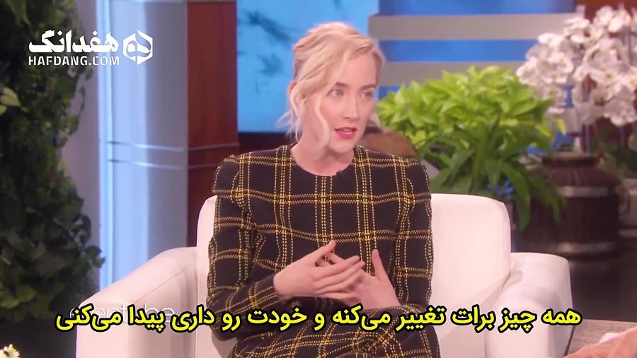 سیرشا رونان از «لیدی برد» میگوید + زیرنویس فارسی