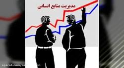 منابع انسانی ، نیروی کار ، مدرس بازار یابی