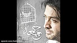 آهنگ جمعه محسن چاوشی برای فصل سوم شهرزاد Mohsen Chavoshi - Jomeh