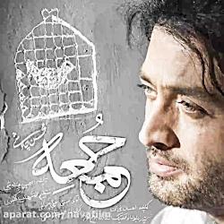 آهنگ جدید محسن چاوشی به نام جمعه
