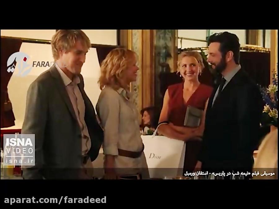 موسیقی فیلم؛ نیمه شب در پاریس