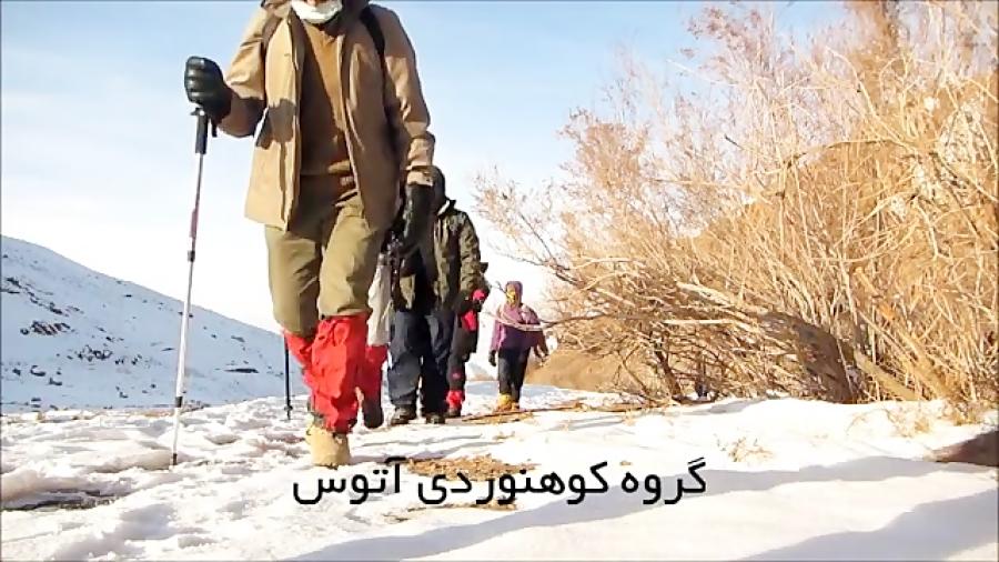 گروه آتوس : کوهپیمایی قله بازرگان کرمان، سرآسیاب۶