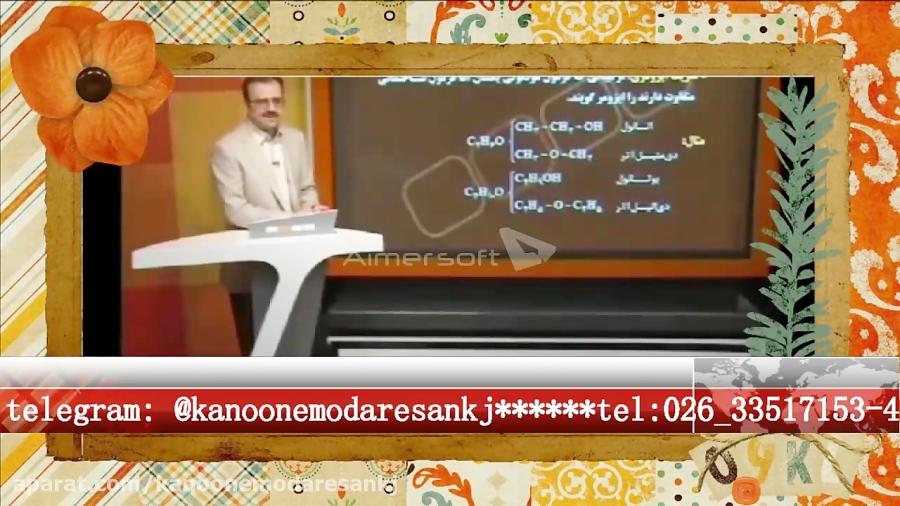 آلکان-ها-تدریس-موسسه-آموزشی-گنجی