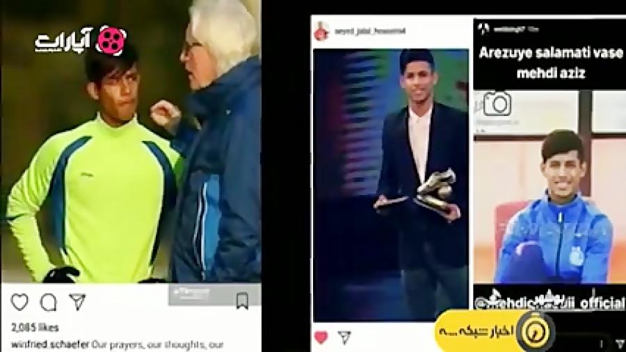 اطلاع از علت تصادف و آخرین وضعیت مهدی قائدی