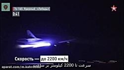 بمب افکن توپولف 160 در یک دقیقه