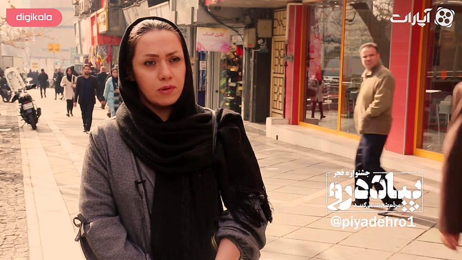 پیاده رو جشنواره 5 - چرا ایرانی نباشه؟