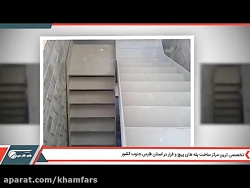 خم فارس شیراز