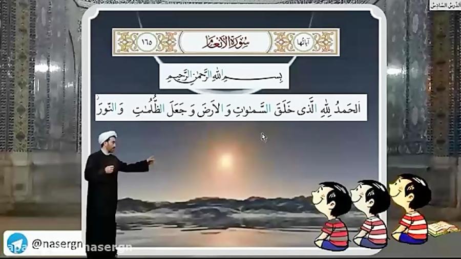 درس-ششم-عربی-هفتم