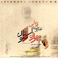 تیتراژ فیلم چهارراه استانبول با صدای علیرضا قربانی