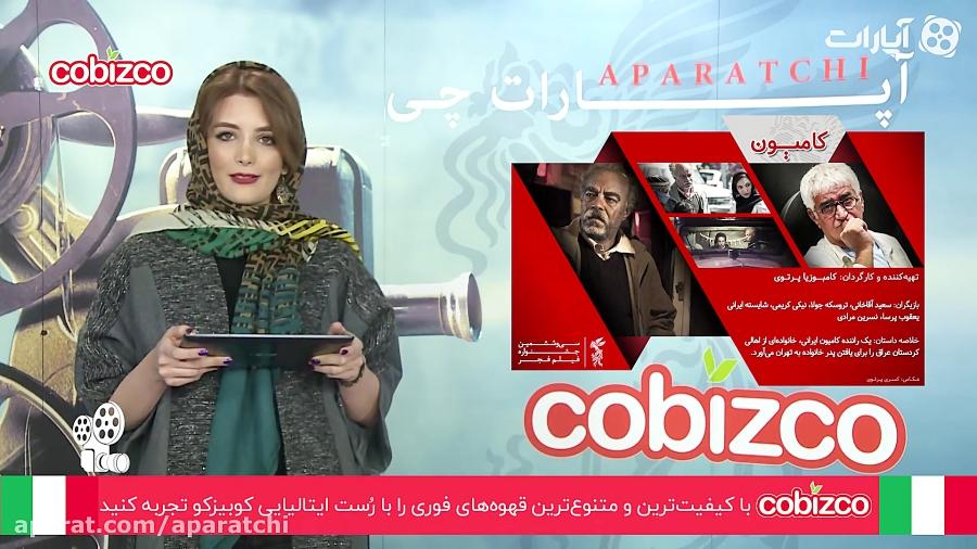 گزارش اولین روز سی و ششمین جشنواره فیلم فجر