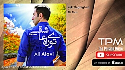 Ali Alavi - Yek Daghigheh (علی علوی - یک دقیقه)