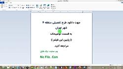 طرح تفصیلی منطقه ۴ شهر تهران