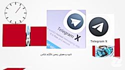 ۶۰ ثانیه: معرفی و تایید تلگرام X