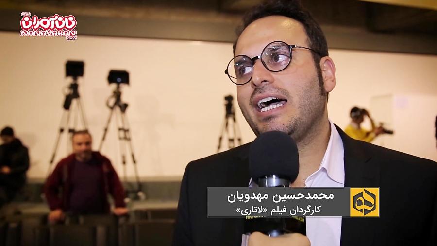 فجر 96/ گزارش اکران فیلم «لاتاری»؛ غیرت و قهرمان بی کله