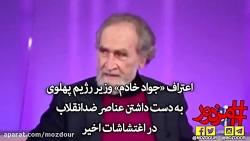 اعتراف وزیر رژیم پهلوی:...