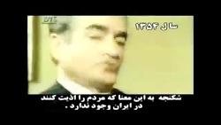 ناتوانی محمدرضاشاه از پاسخگویی به سوال خبرنگار در مورد شکنجه کردن مردم و واکنش ق