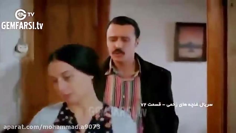 دانلود قسمت 72 سریال غنچه های زخمی دوبله فارسی درکانال