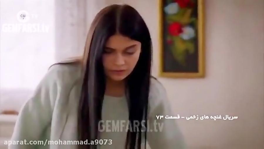 دانلود قسمت 73 سریال غنچه های زخمی دوبله فارسی در کانال