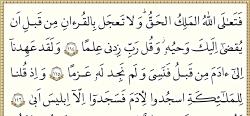 ویدیو قرائت صفحه88 قران پایه هفتم