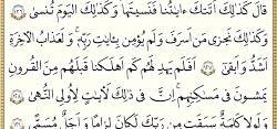 ویدیو قرائت صفحه89 قران پایه هفتم