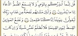 ویدیو قرائت صفحه92 قران پایه هفتم