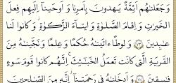 ویدیو قرائت صفحه 96 قران هفتم