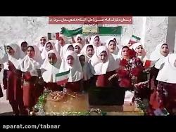 اجرا سرود زیبای مدافعا...