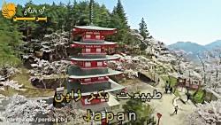 گردشگری طبیعت بکر ژاپن