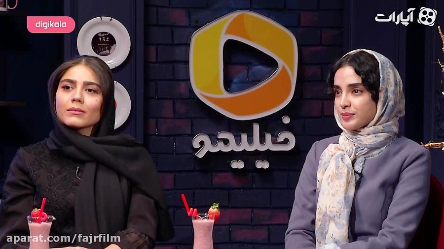 کافه آپارات - الهه حصاری و آزاده زارعی