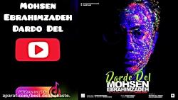آهنگ جدید محسن ابراهیم زاده - درد و دل Mohsen Ebrahim Zadeh - Dardo Del
