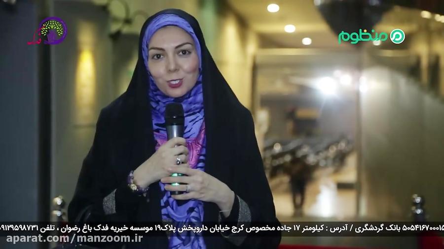 حمایت آزاده نامداری از خیریه فدک در حاشیه جشنواره فجر