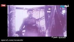 ارثیه پدری-فصل 3-جیب بر خوشکله-مستند ویژه دهه فجر